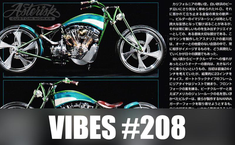 eyecatch10_vibes208