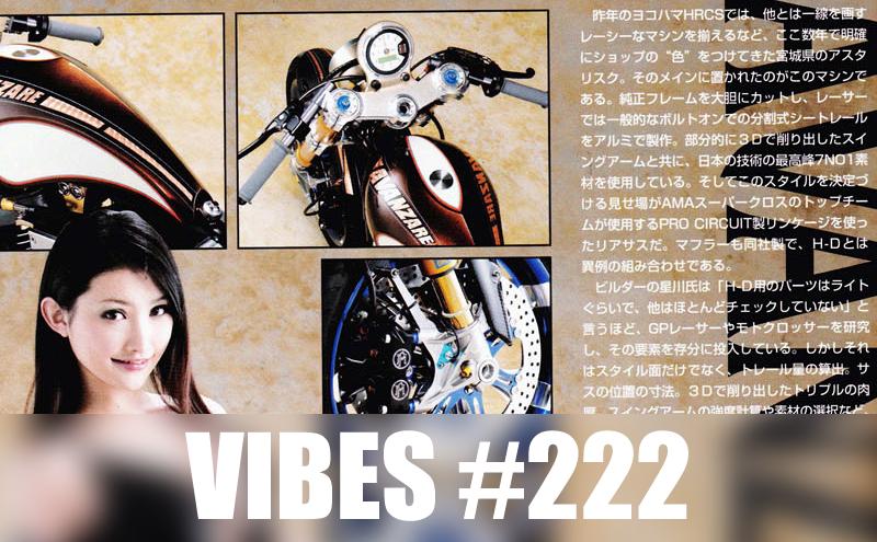 eyecatch17_vibes222