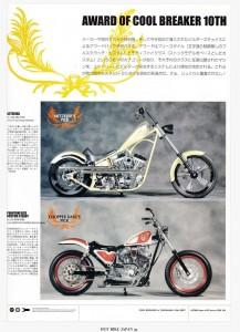 hotbaikejapan-mag99-kiji