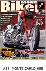 mondo_biker