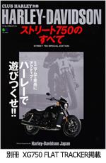clubharley_xg750_hyoushi
