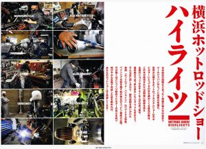 hotbikejapan153_kiji_p1